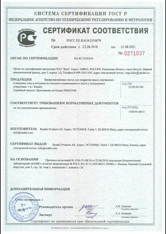 Сертификаты RUUKKI